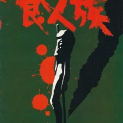 """Cannibal Holocaust"" Japanese Program"