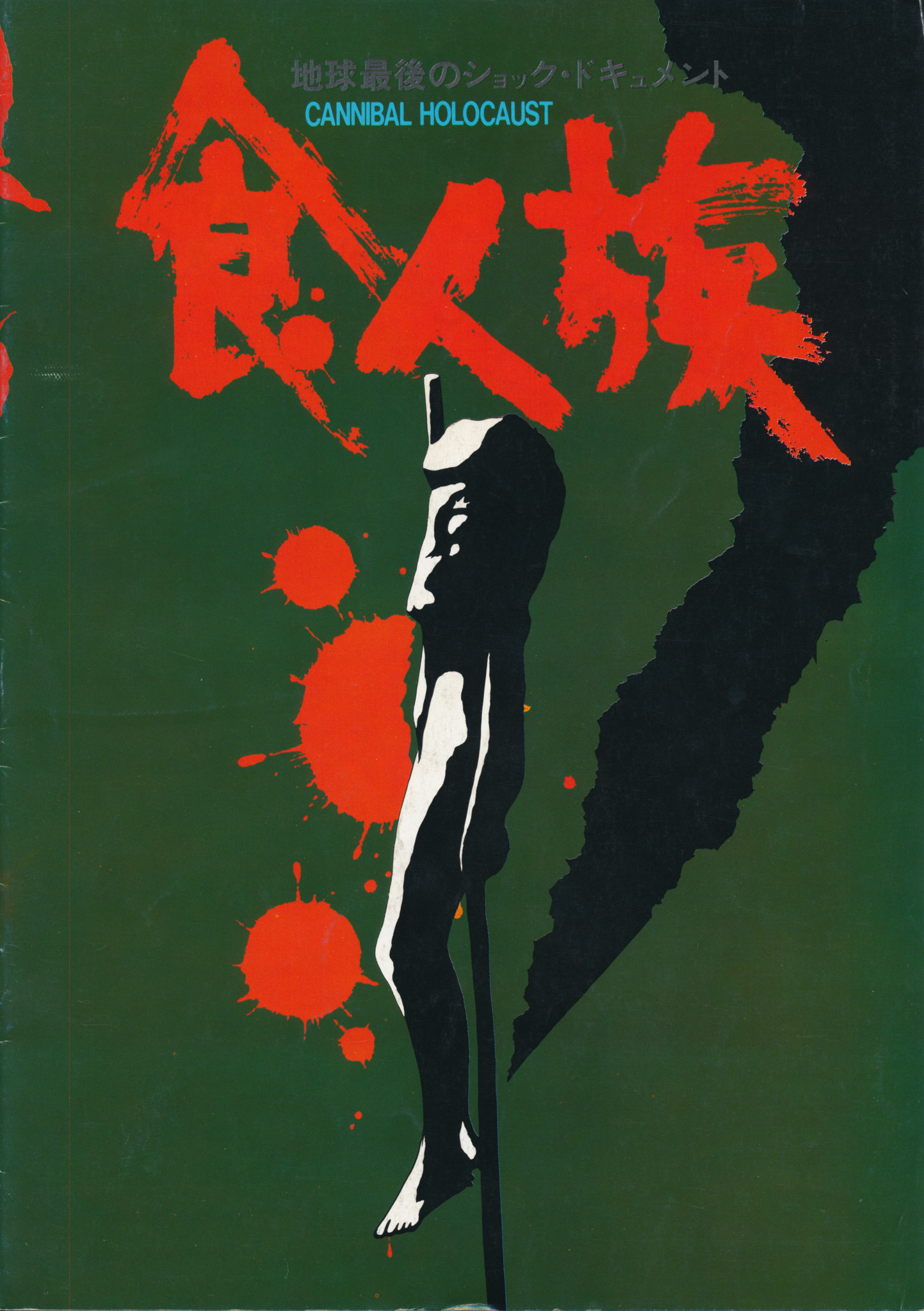 """Cannibal Holocaust"" Japanese Program"